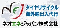 ネオエネジャパン株式会社